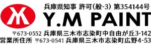 兵庫県三木市や三田市・神戸市北区で外壁塗装や屋根塗装ならY.M PAINT(ワイエムペイント)