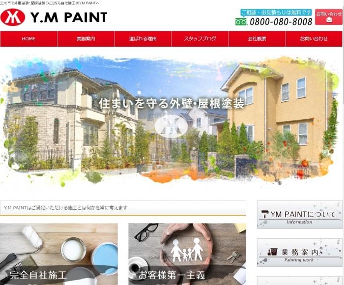 Y.M PAINTホームページ参考画像